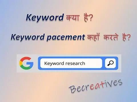 keyword क्या है? और keyword कैसे खोजते है? 8 best keyword research tool -