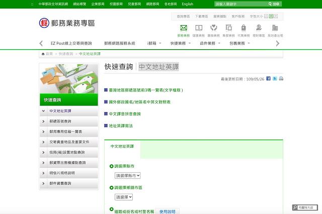 【攝影情報】搶一波 GoPro HERO9 Black 最殺優惠,官網購入流程分享 - 可以先到中華郵政的網站查詢英文地址
