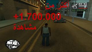 كلمات سر لعبه GTA SA 2013