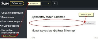 Файлы Satemap в яндексе