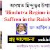 গ্ৰন্থ আলোচনাঃ অসমত হিন্দুত্বৰ উত্থান আৰু 'Hindutva Regime in Assam: Saffron in the Rainbow' গ্ৰন্থখন  :: ড° অখিল ৰঞ্জন দত্ত