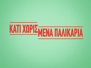 Kati-Xwrismena-Palikaria-to-treiler-apo-tin-nea-kwmiki-seira-tou-Ant1