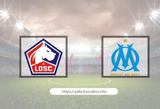 مشاهدة مباراة مارسيليا و ليل 20-9-2020 بث مباشر في الدوري الفرنسي