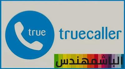 تعرف علي مميزات وعيوب تطبيق  تروكولر Truecaller