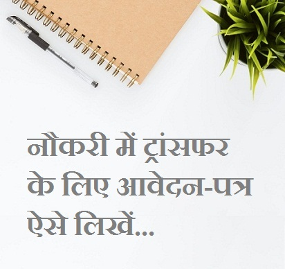 Transfer Application Letter in Hindi