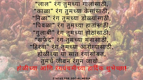 Holi Shubhechha Marathi