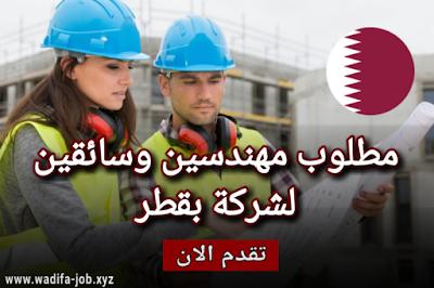 مطلوب فورا مهندسين وسائقين ومراقبين لدى شركة قطرية سجل الان