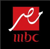مشاهدة قناة mbc مصر بث مباشر بدون تقطيع - Mbc Misr