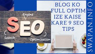 Blog Ko Full Optimize Kaise Kare - Swapan