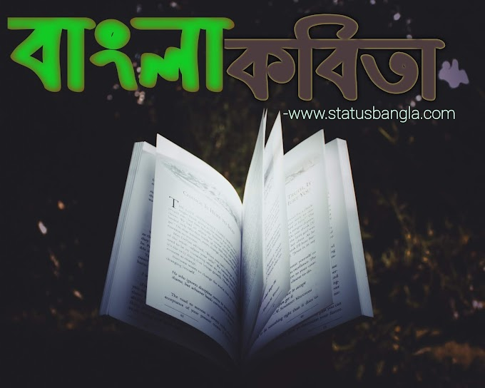 বাংলা নতুন কবিতা ২০২০