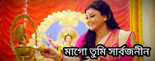 Mago Tumi sarbojanin Lyrics (মাগো তুমি সর্বজনীন  ) Shreya Ghoshal