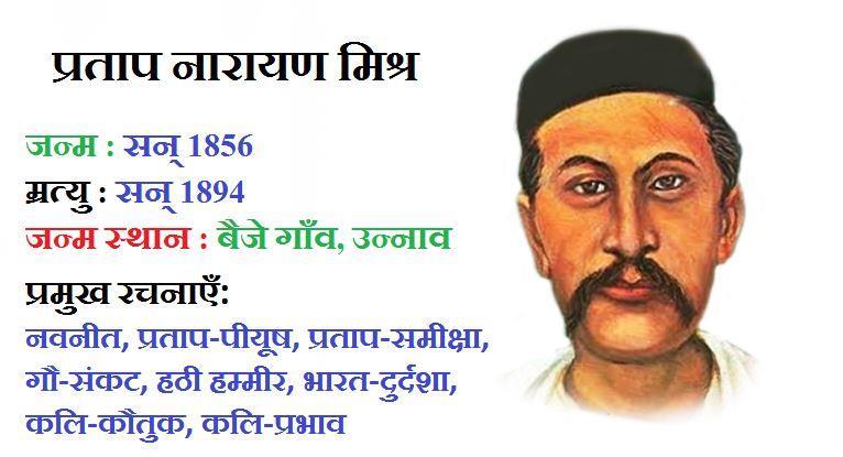 Pratap Narayan Mishra