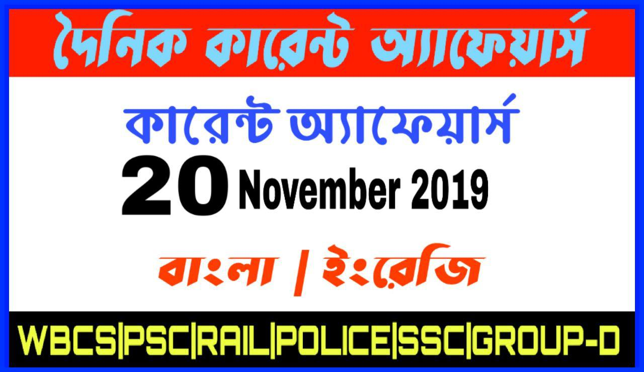 Daily Current Affairs In Bengali and English 20 th November 2019 | for All Competitive Exams