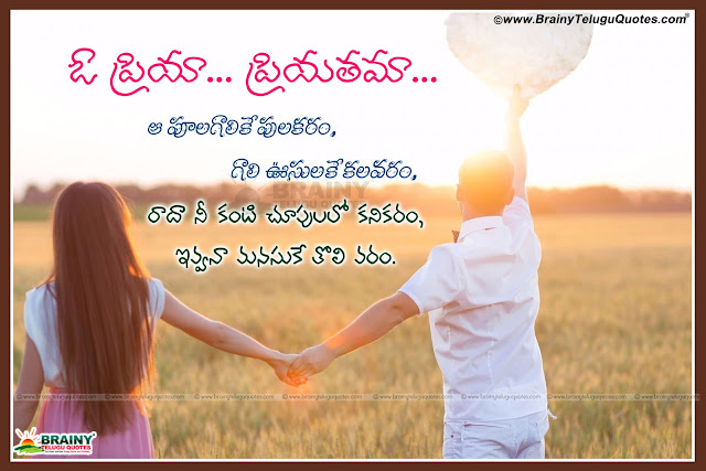 Here is Love quotes in telugu, Love failure Quotes in telugu, heart touching quotes in telugu, Sad Alone Quotes in telugu, Touching love quotes,Latest telugu love quotations, Best telugu love messages, heart touching love quotes in telugu, beautiful telugu text messages about love, Nice love messages in telugu, telugu love quotes, Love quotes in telugu, the real meaning of love with love quotes in telugu, latest trending telugu love quotes for lovers, telugu real love quotes for youth, heart touching telugu love failure quotes, alone telugu sad love quotes