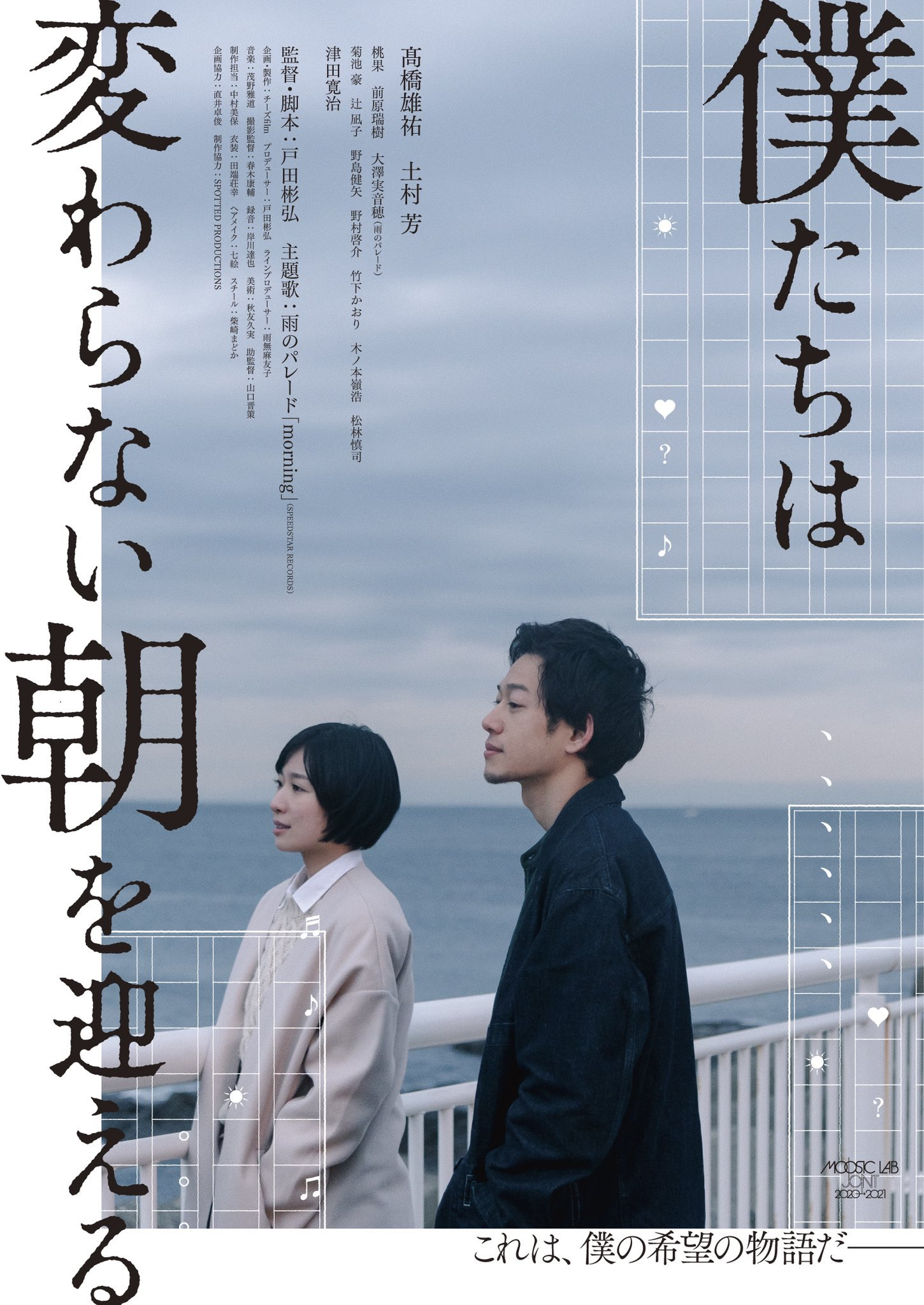 We Have The Same Morning film - Akihiro Toda - poster