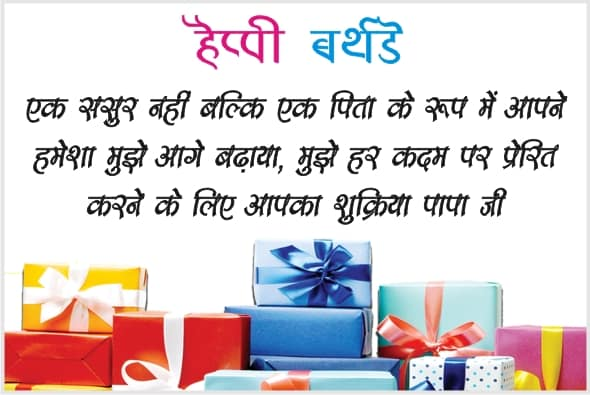 Birthday Status For Father In Law  Hindi