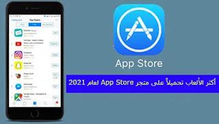 أكثر الألعاب تحميلاً على متجر App Store لعام 2021
