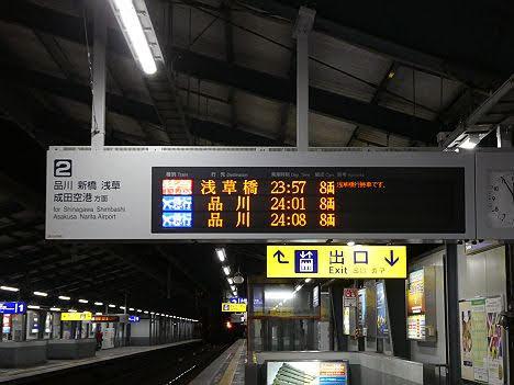 京浜急行電鉄 特急 浅草橋行き1 1500形