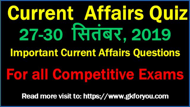 हिंदी करेंट अफेयर्स क्विज: 27-30 सितंबर, 2019