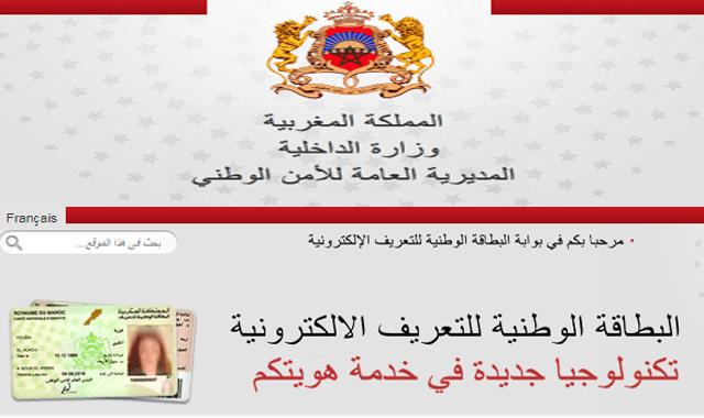 cnie.ma بوابة البطاقة الوطنية للتعريف الإلكترونية