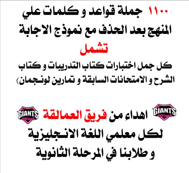 1100  جملة قواعد و كلمات علي المنهج بعد الحذف مع نموذج الاجابة اهداء من فريق العمالقة