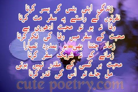 Ghazal Zindgii apni haans kr basar krna