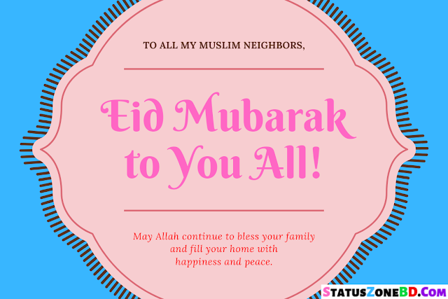 Eid Mubarak Wishes Bangla 2020 ঈদ মোবারক এসএমএস Eid Mubarak Bangla Sms Quotes 2020