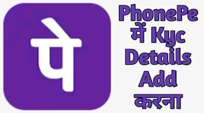 PhonePe में Kyc Details Add करना, फोन पे KYC, PhonePe में KYC Details क्या है