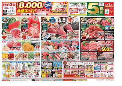 7月4日号 フードスクエア/越谷ツインシティ店