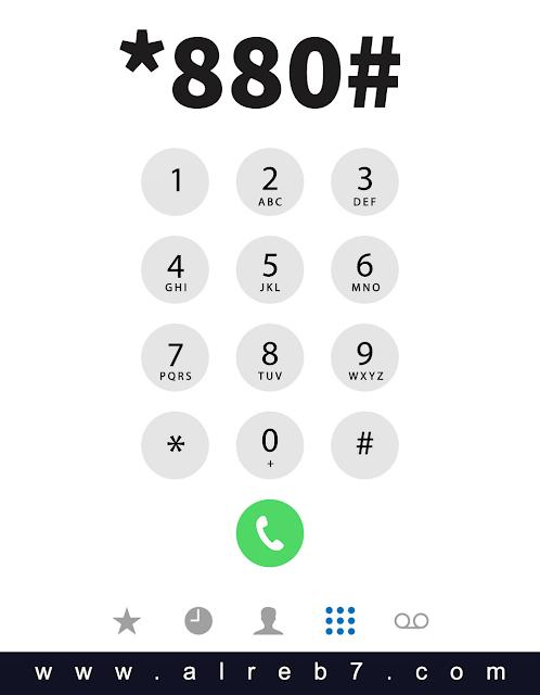 رقم تحويل فليسكات لفوادفون