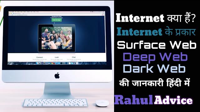 Internet Kya Or Dark Web Kya hain
