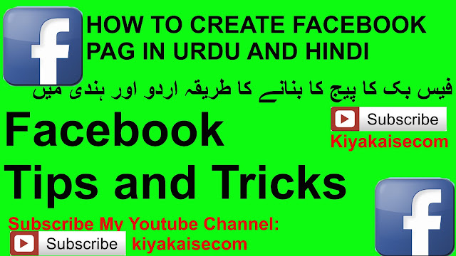 create facebook fanpage, howto, how to , kiyakaisecom, kiyakaise, facebook tips and tricks