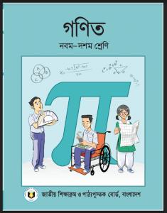 মধ্যমিক গণিত বই pdf download link, মধ্যমিক গণিত বই pdf, মধ্যমিক গণিত বই pdf download, মধ্যমিক গণিত বই