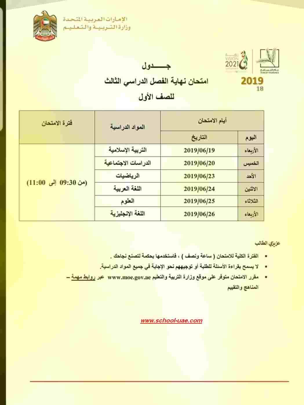 جدول الامتحان الوزاري للصف الاول الفصل الدراسى الثالث 2019 - مناهج الامارات