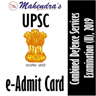 UPSC | Combined Defence Services Examination (II), 2019 | e-Admit Card