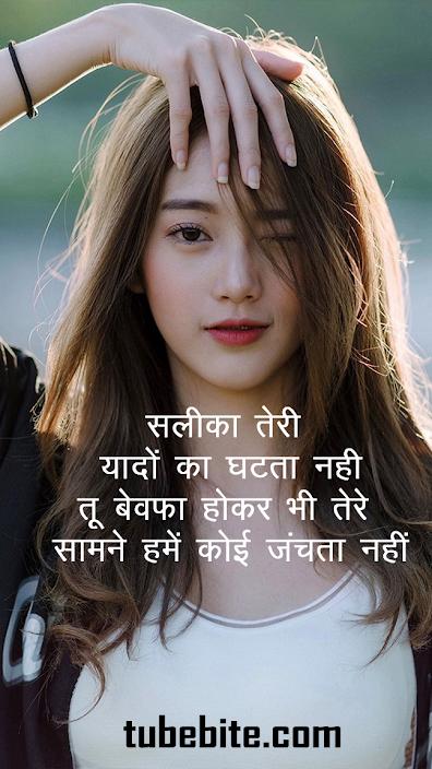 Love-status-for-WhatsApp-in-Hindi-download