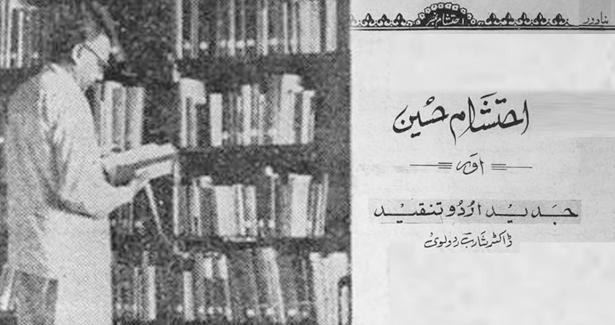 ehtesham-hussain-jadid-urdu-tanqeed