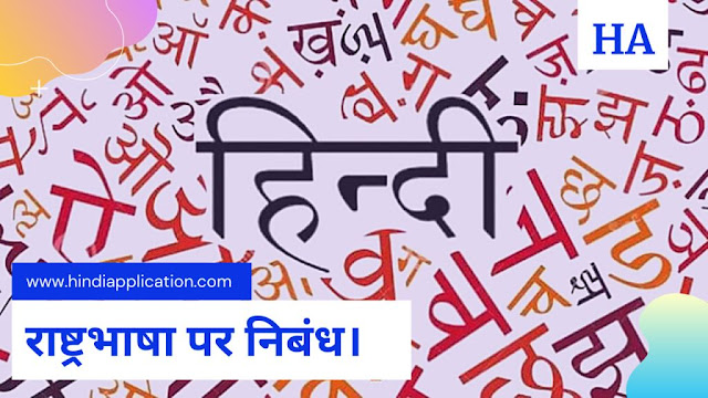 Essay on the national language In Hindi