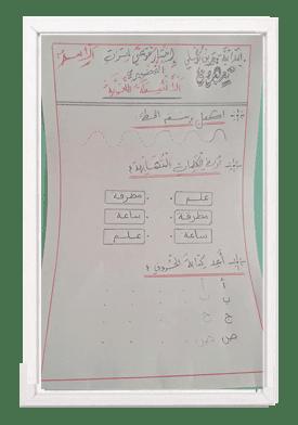 اختبار تقويمي في الأنشطة اللغوية للسنة التحضيرية