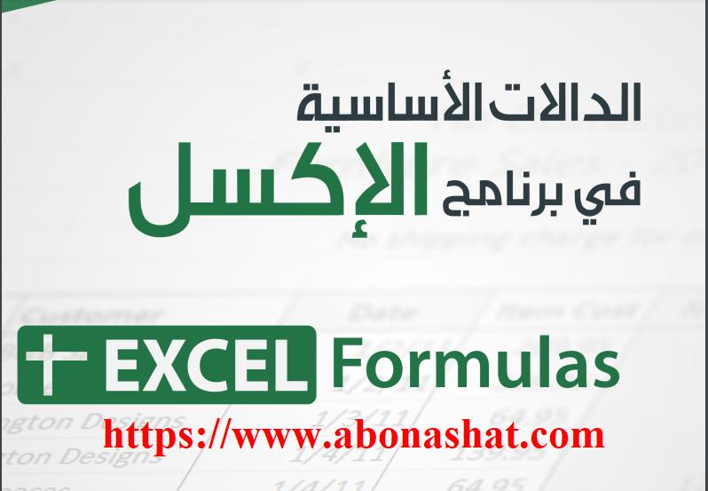 تحميل كتاب الدالات الأساسية في برنامج الإكسل – Excel | كتاب الدالات الأساسية في برنامج الاكسل كامل | Excel  | الدالات الأساسية في برنامج الإكسل مجانًا