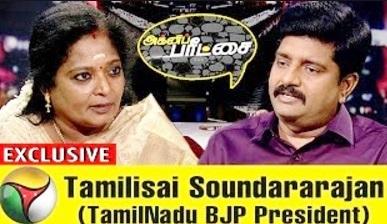 Agni Paritchai with Tamilisai Soundararajan (TamilNadu BJP President) 27-05-2017