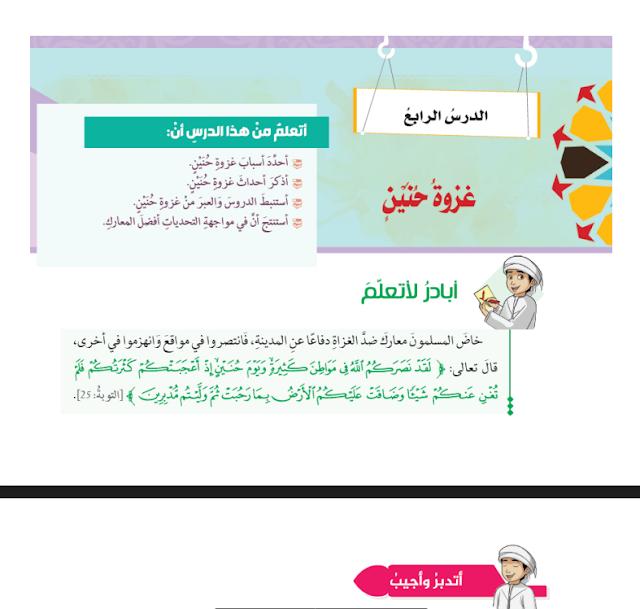حل درس غزوة حنين تربية اسلامية الصف الثامن الفصل الثالث