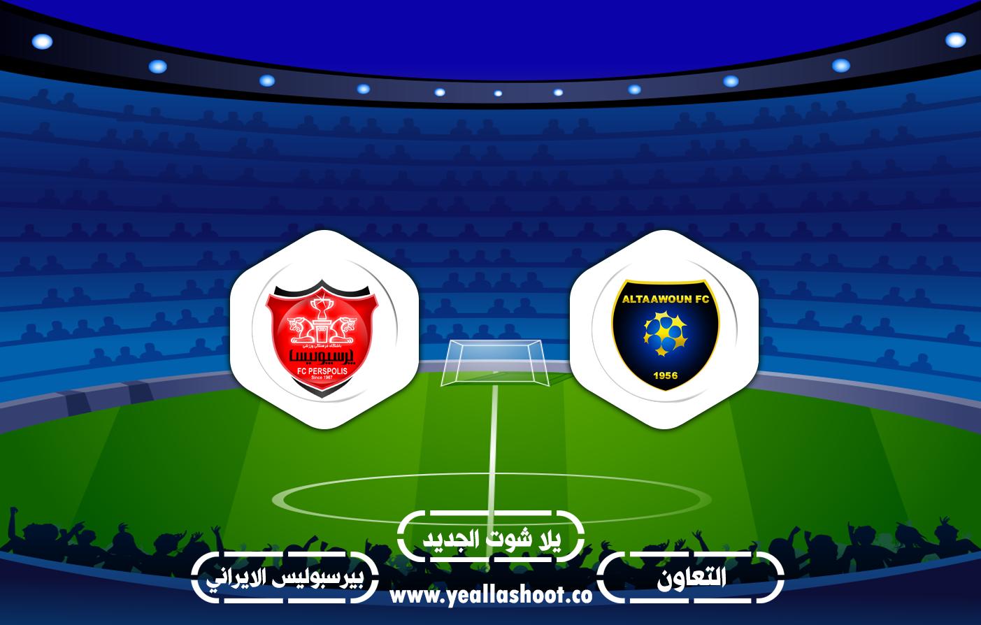 مشاهدة مباراة التعاون وبيرسبوليس الايراني اليوم بث مباشر 15-9-2020 في دوري ابطال اسيا