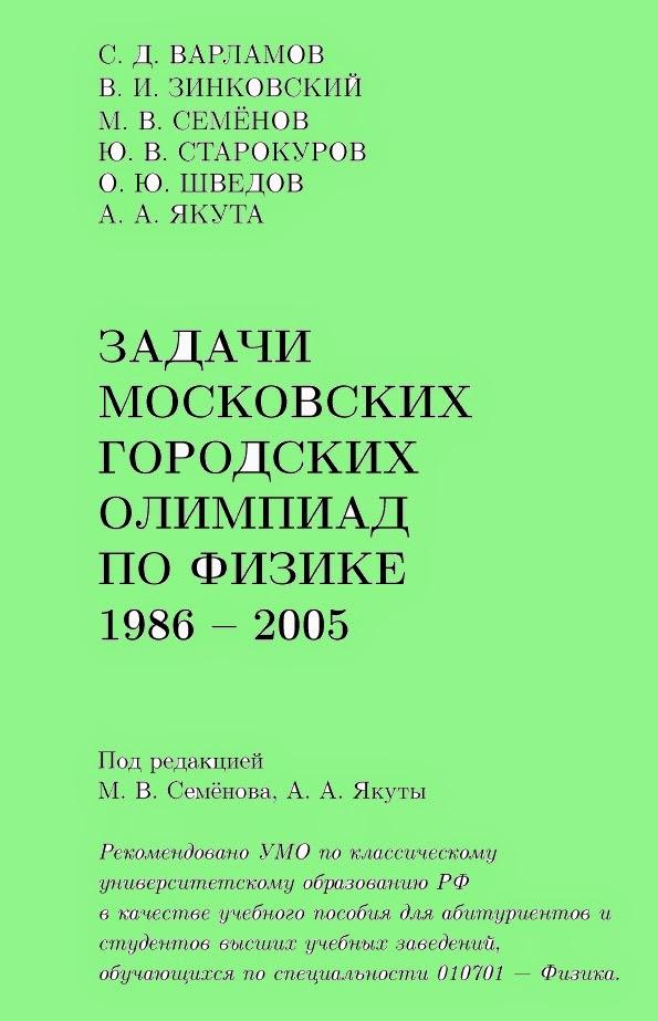 фоменко мищенко решебник соловьев