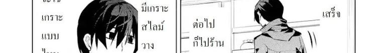 Tensei Kenja no Isekai Life - หน้า 91