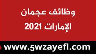وظائف عجمان اﻹمارات 2021