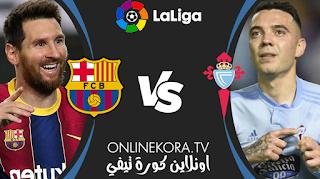 مشاهدة مباراة برشلونة وسيلتا فيغو بث مباشر اليوم 16-05-2021 في الدوري الإسباني