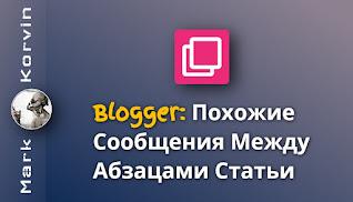 рекомендуемы сообщения blogger