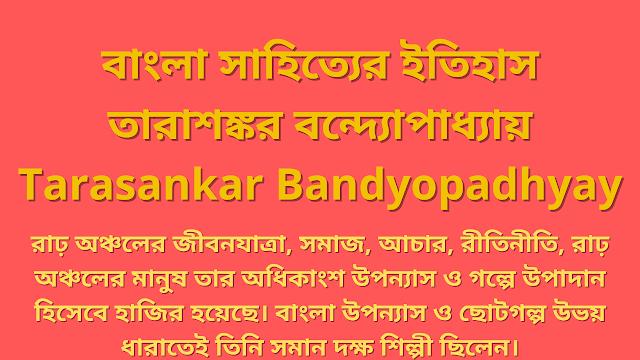 বাংলা সাহিত্যের ইতিহাস তারাশঙ্কর বন্দ্যোপাধ্যায় Tarasankar Bandyopadhyay