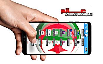 أفضل تطبيق مشاهدة القنوات الفضائية الجزائرية بث مباشر watch Algerian tv live/online